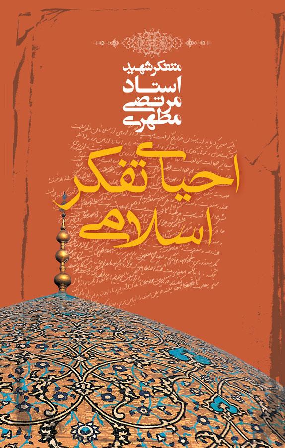کتاب احیای تفکر اسلامی