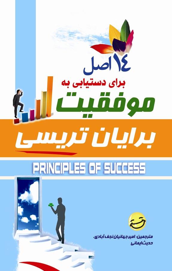 کتاب ۱۴  اصل برای دستیابی به موفقیت