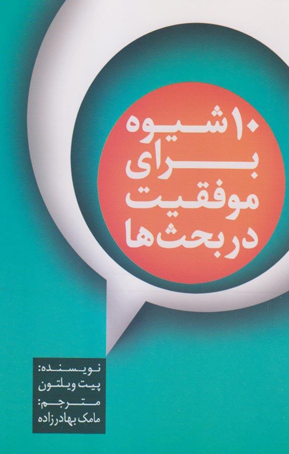کتاب ۱۰  شیوه برای موفقیت در بحثها