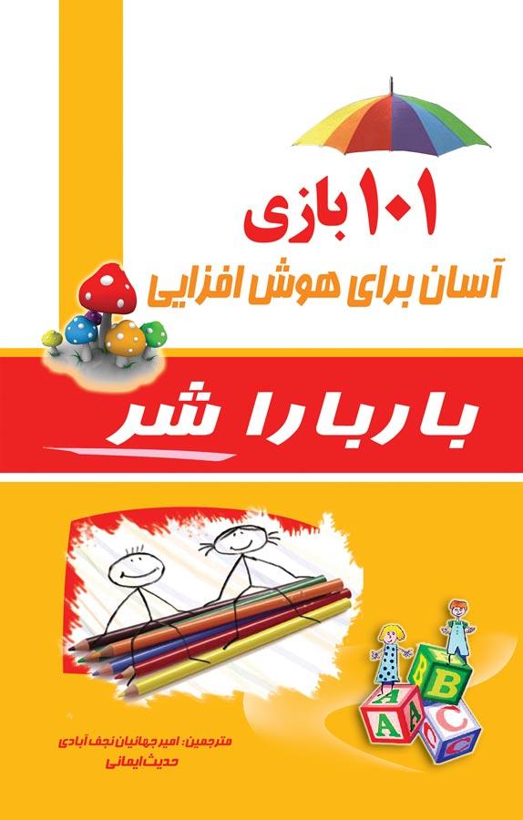 کتاب بازیهای هوش