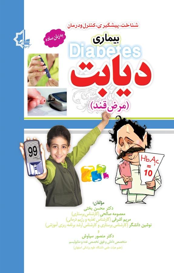 کتاب شناخت، پیشگیری، کنترل و درمان دیابت یا مرض قند