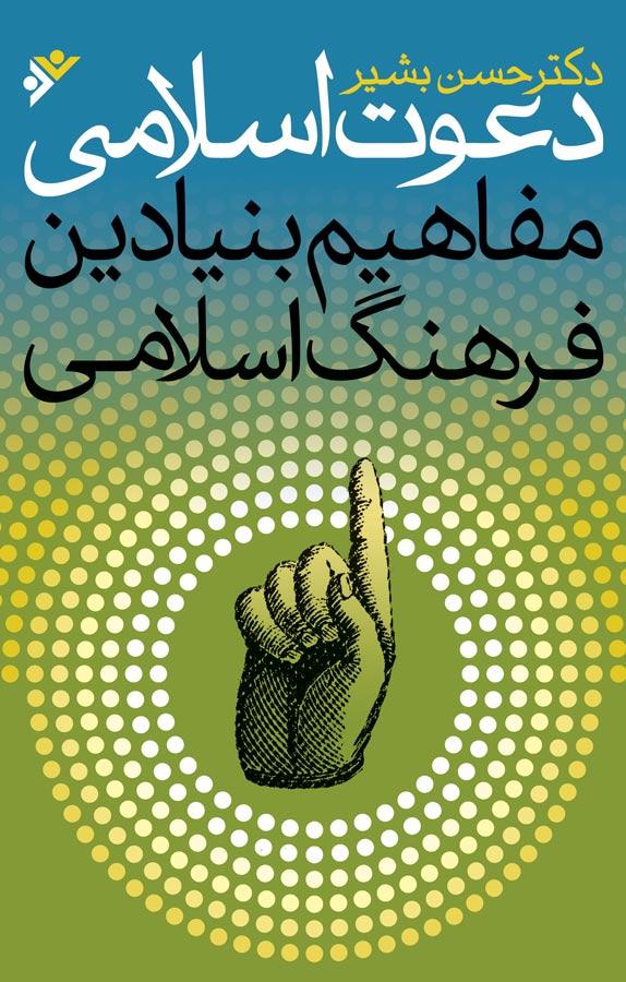 کتاب دعوت اسلامی