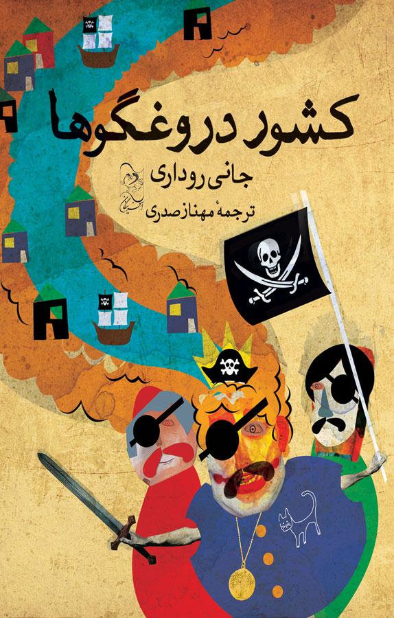 کتاب کشور دروغگوها