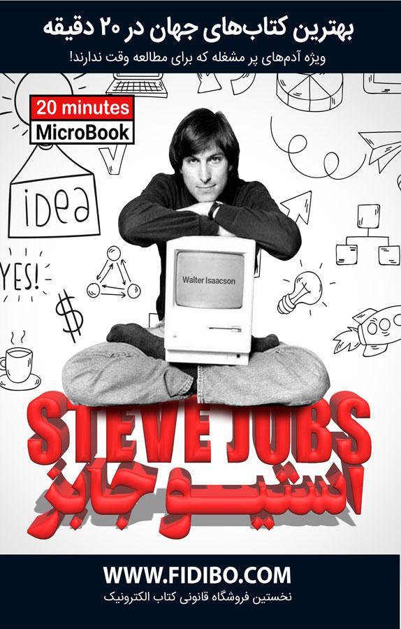 میکروبوک: استیو جابز