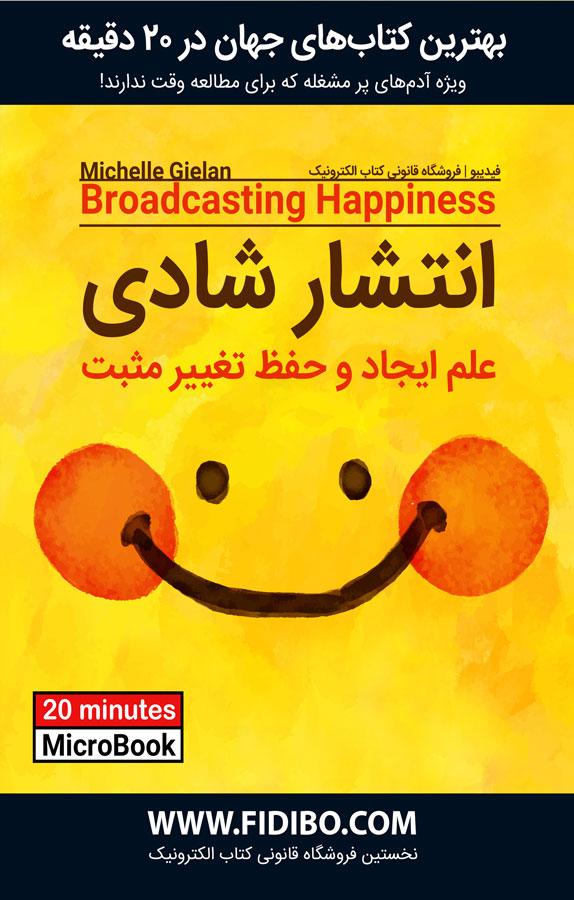 میکروبوک: انتشار شادی (علم ایجاد و حفظ تغییر مثبت)