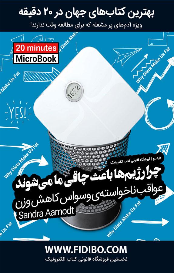 میکروبوک: چرا رژیمها باعث چاقی ما میشوند (عواقب ناخواستهی وسواس کاهش وزن)