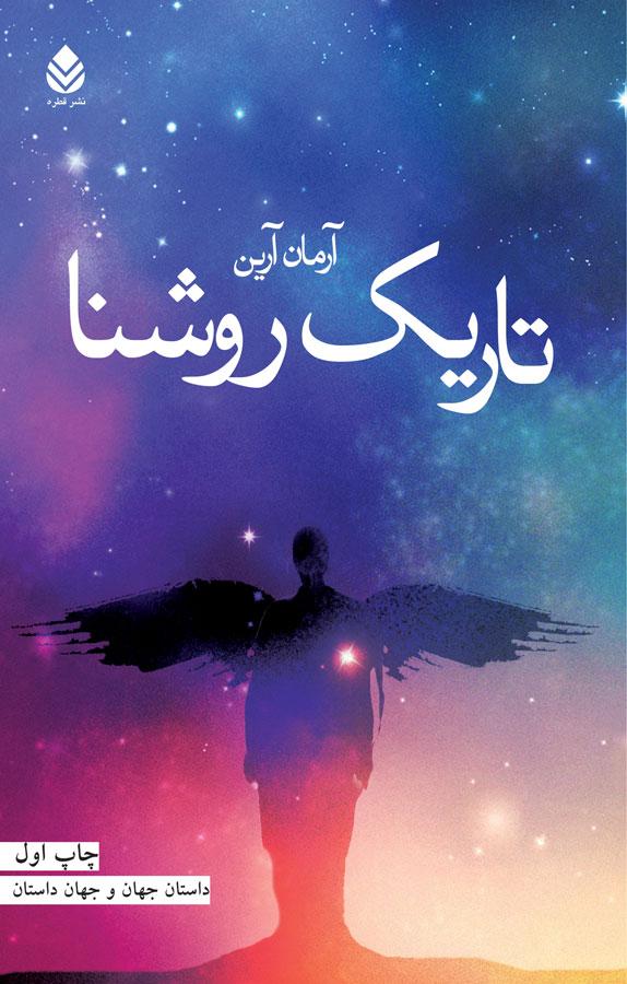 کتاب تاریک روشنا