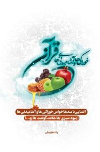 کتاب خوراکیها و آشامیدنیهای قرآنی