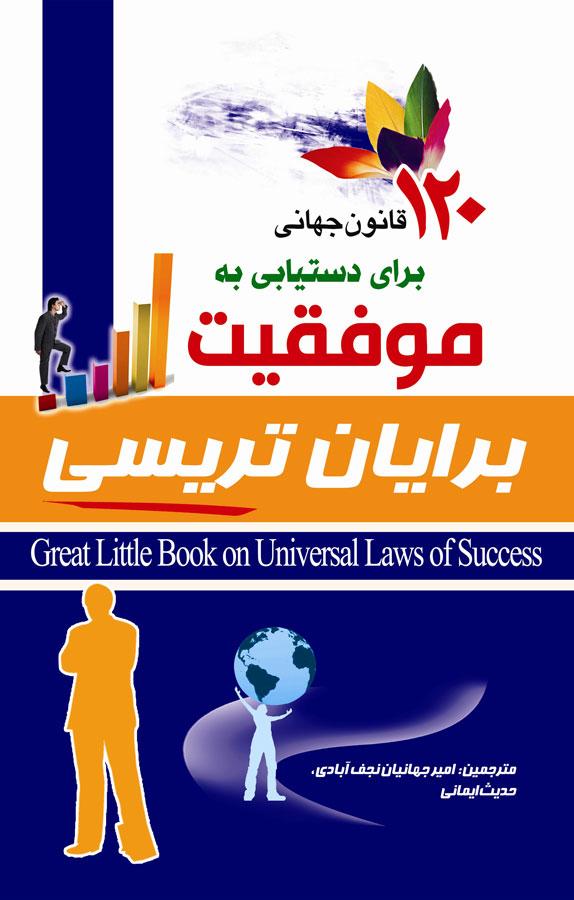 کتاب ۱۲۰  قانون جهانی برای دستیابی به موفقیت