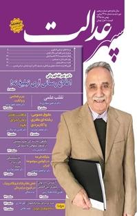 مجله دوهفتهنامه سپهرعدالت - شماره ۵