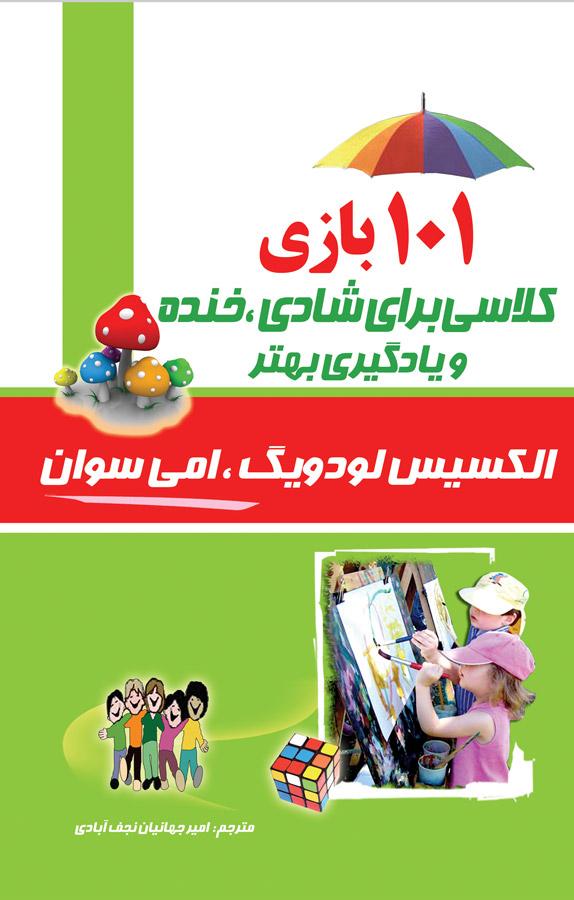 کتاب ۱۰۱  بازی کلاسی برای شادی خنده و یادگیری بهتر