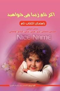 کتاب اگر نام زیبا میخواهید؟ فارسی باستانی. لری. عربی. ترکی. کرد