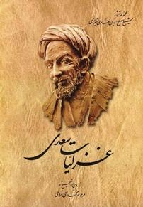 کتاب غزلیات سعدی – از روی نسخه تصحیح شده محمدعلی فروغی