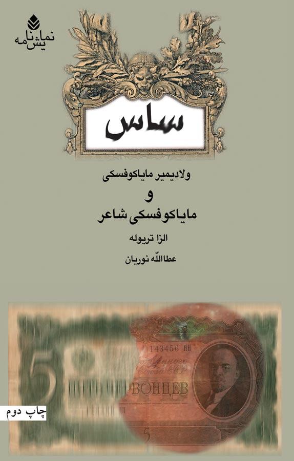 کتاب ساس و مایاکوفسکی شاعر