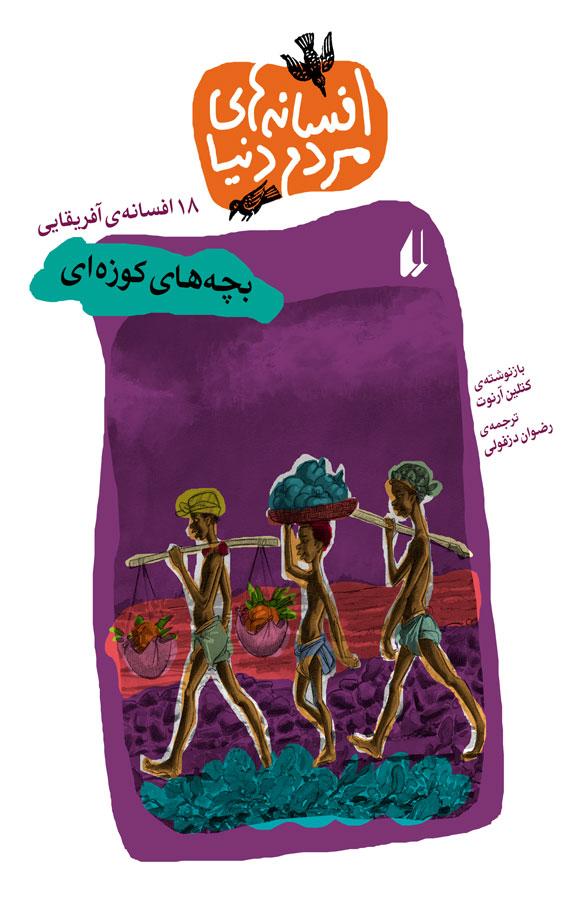 کتاب بچههای کوزهای