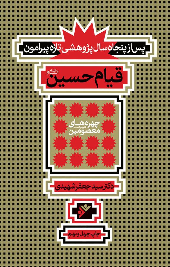 کتاب پس از پنجاه سال پژوهشی تازه پیرامون قیام حسین(ع)