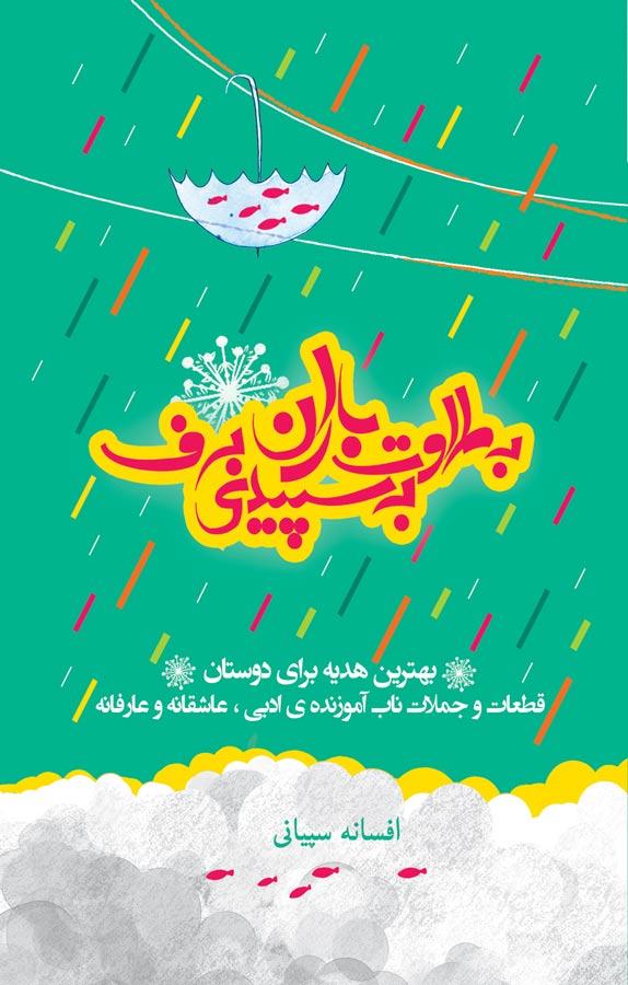 کتاب به طراوت باران، به سپیدی برف