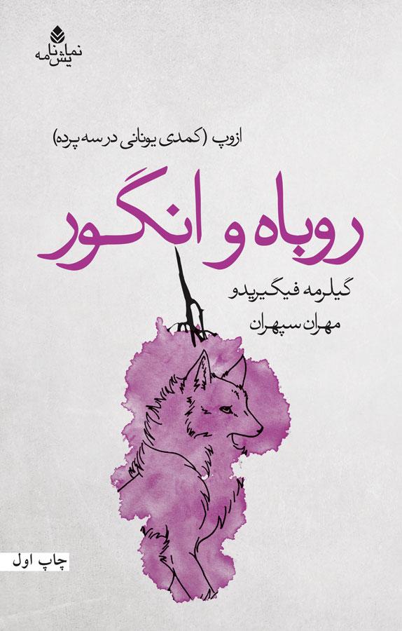 کتاب روباه و انگور