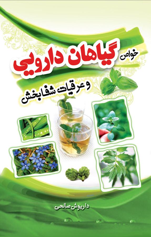 کتاب خواص گیاهان دارویی و عرقیات شفابخش