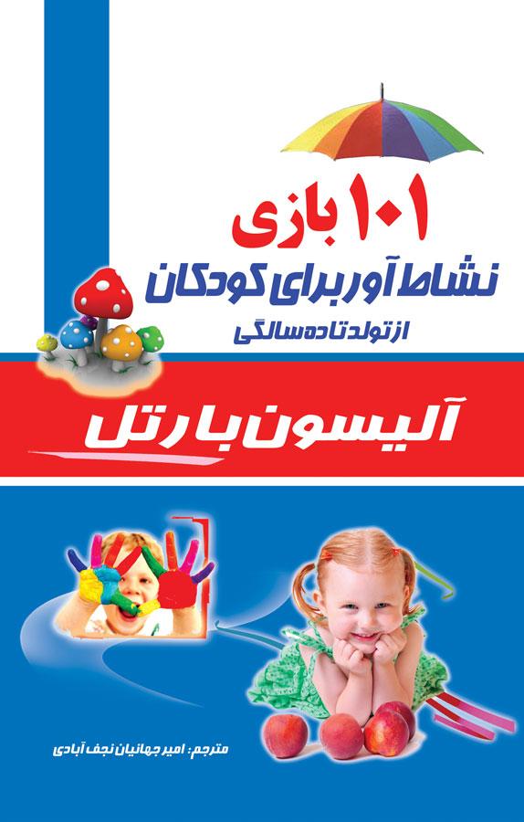 کتاب ۱۰۱  بازی نشاط آور برای کودکان از تولد تا ۱۰ سالگی