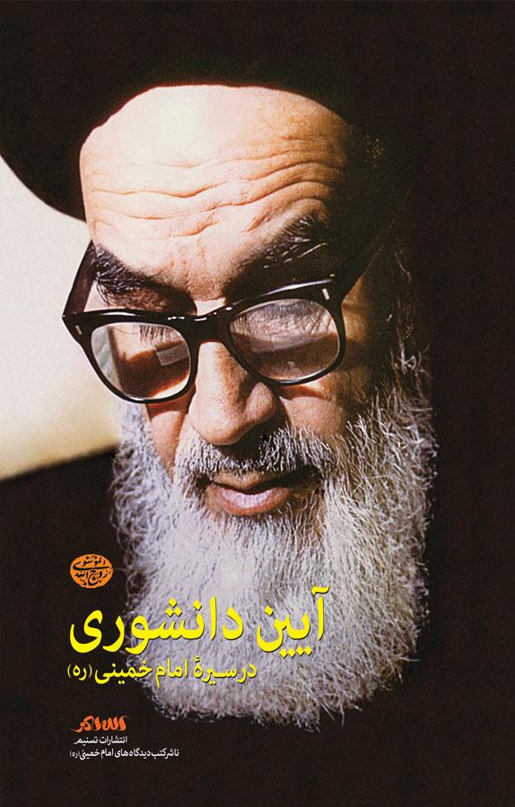 کتاب آئین دانشوری در سیره امام خمینی(ره)