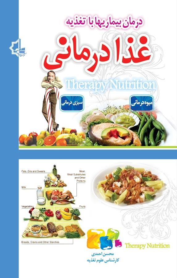 کتاب درمان بیماریها با تغذیه