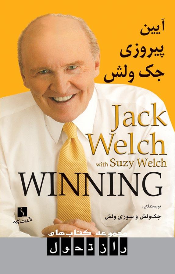 کتاب آیین پیروزی جک ولش