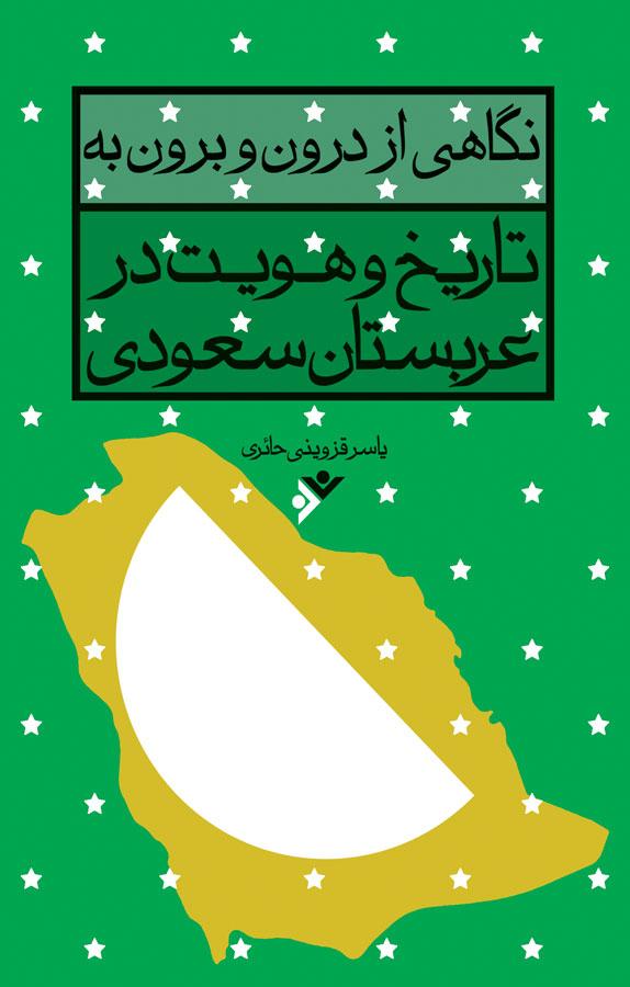 کتاب نگاهی از درون و برون به تاریخ و هویت در عربستان سعودی