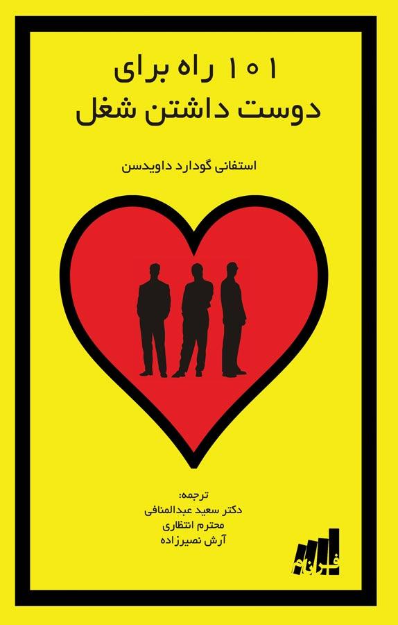 کتاب ۱۰۱  راه برای دوست داشتن شغل