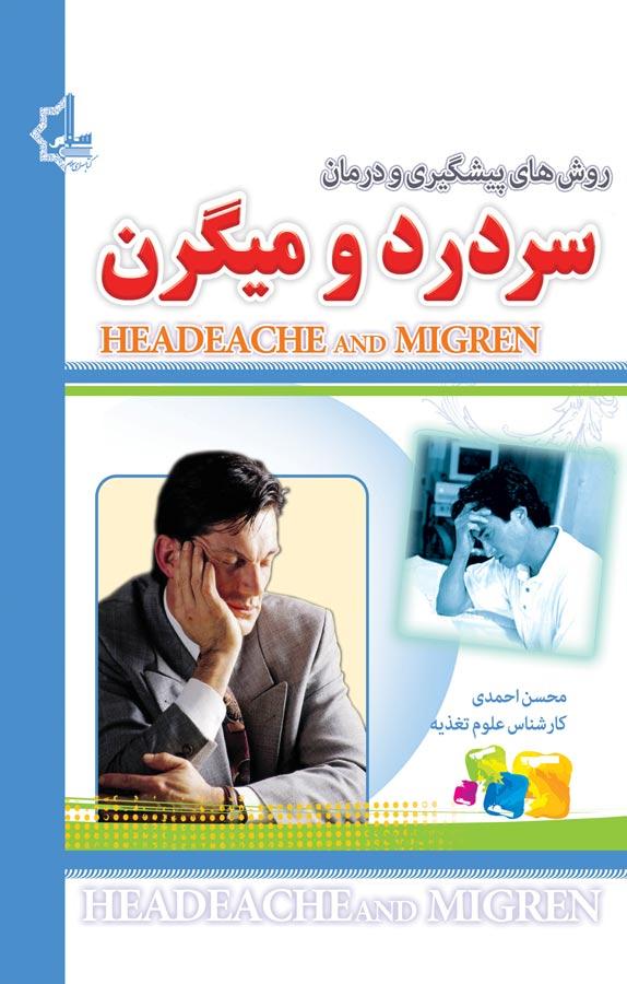 کتاب روشهای پیشگیری و درمان سردرد و میگرن