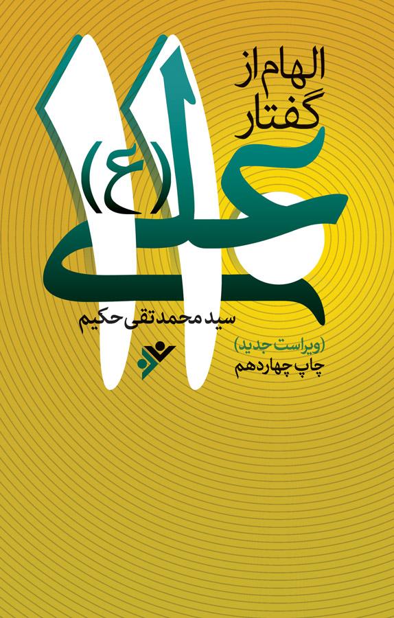 کتاب الهام از گفتار علی علیهالسلام