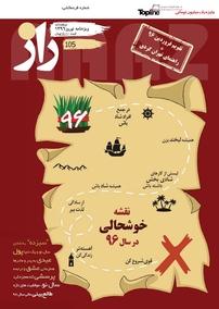 مجله دوهفتهنامه راز ویژهنامه نوروز ۱۳۹۶  - شماره ۱۰۵
