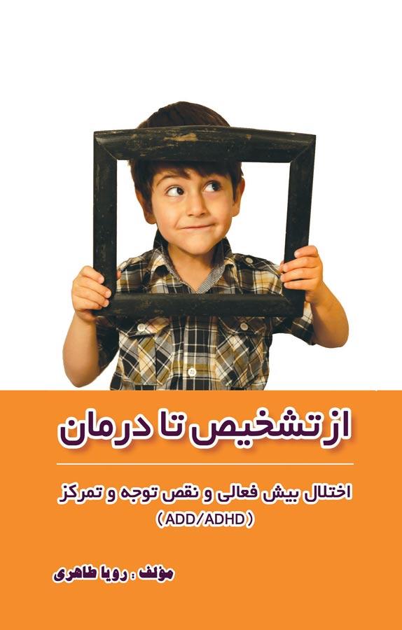 کتاب از تشخیص تا درمان