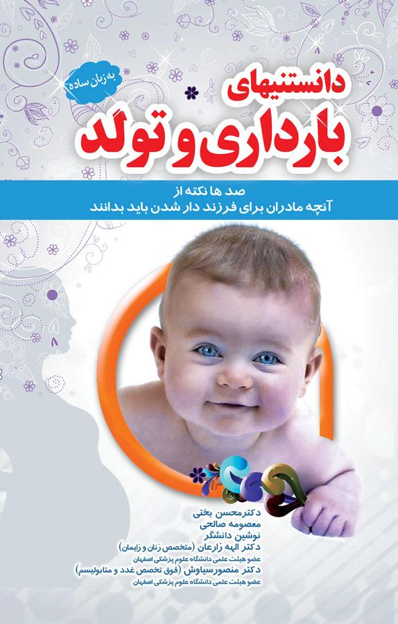 کتاب دانستنیهای بارداری و تولد