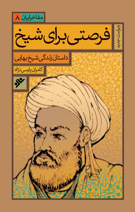کتاب فرصتی برای شیخ