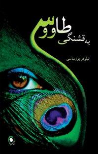 کتاب به قشنگی طاووس