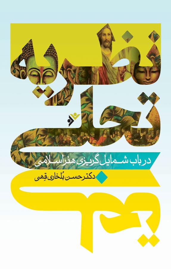 کتاب نظریه تجلی در باب شمایلگریزی هنر اسلامی