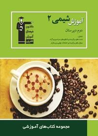 کتاب آموزش شیمی (۲ ) سال دوم دبیرستان (نسخهPDF)