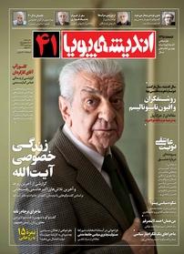 مجله ماهنامه اندیشه پویا - شماره ۴۱