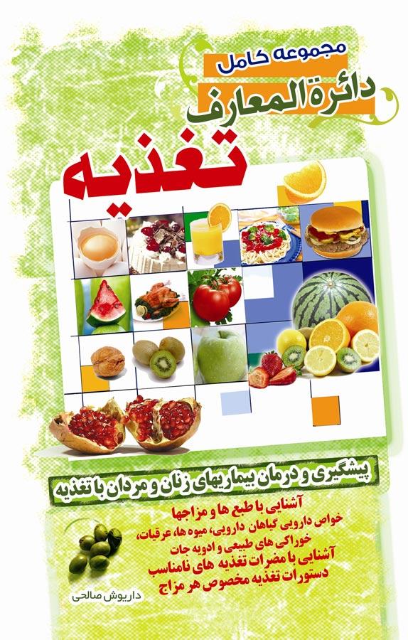 کتاب مجموعه کامل دائرةالمعارف تغذیه