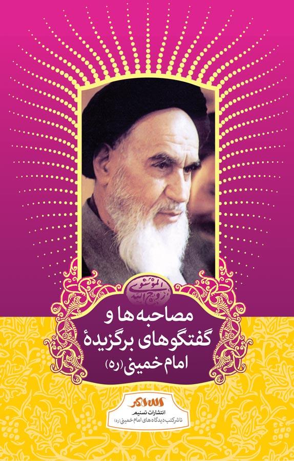 کتاب مصاحبهها و گفتگوهای برگزیده امام خمینی