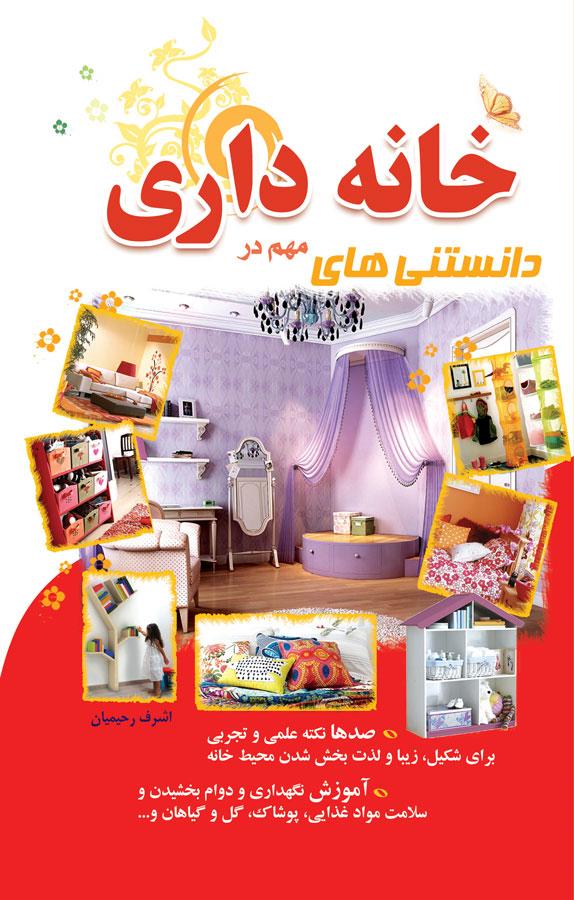 کتاب دانستنیهای مهم در خانهداری
