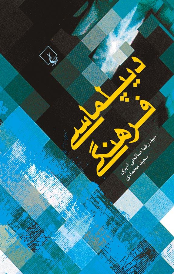 کتاب دیپلماسی فرهنگی