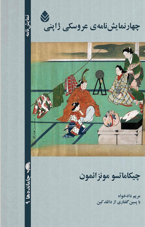 کتاب چهار نمایشنامهی عروسکی ژاپنی