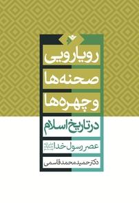 کتاب رویارویی صحنهها و چهرهها در تاریخ اسلام