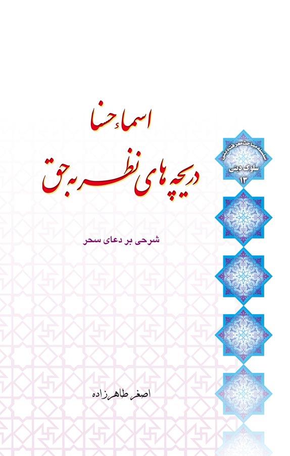 اسماء حسنا، دریچههای نظر به حق: شرحی بر دعای سحر