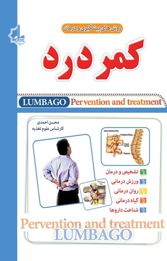 کتاب روشهای پیشگیری و درمان کمردرد