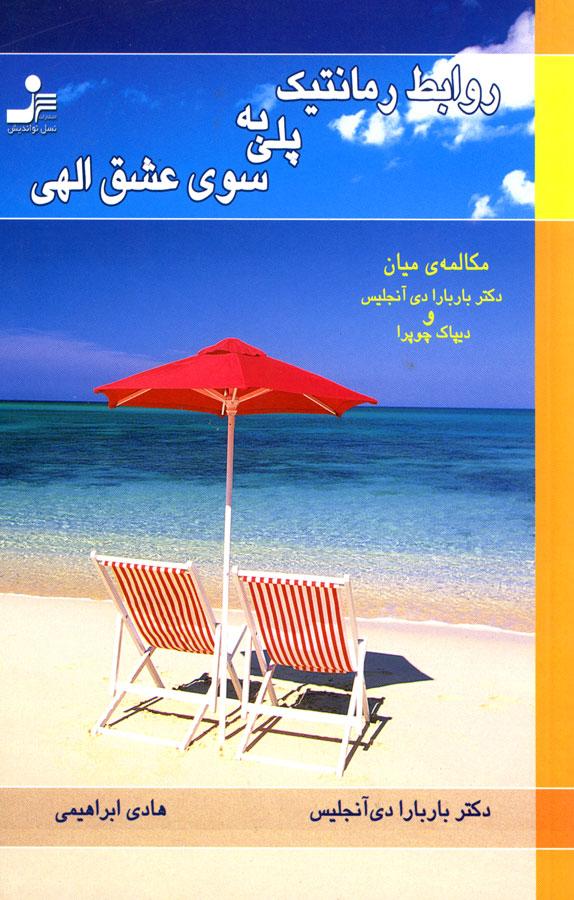 کتاب روابط رمانتیک، پلی به سوی عشق الهی
