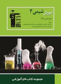 کتاب آموزش شیمی (۳ ) سوم دبیرستان (نسخه PDF)