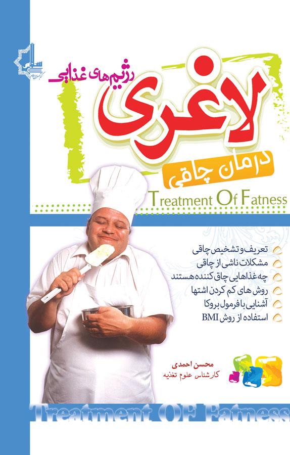 کتاب رژیم غذایی لاغری